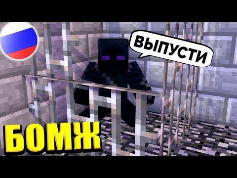 ПОПАЛСЯ! КТО ПОД МАСКОЙ? ВЫЖИВАНИЕ БОМЖА В РОССИИ #171! МАЙНКРАФТ