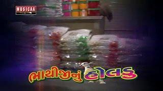 Harr Mane Holadu Pivade Re Video Song | New Bhathijeena Holadu Gujarati Song