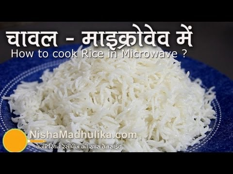 Cooking Rice in the Microwave Oven - How to Microwave rice?
