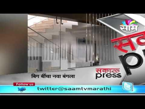 Amitabh Bachchan buys 5th bungalow in Mumbai