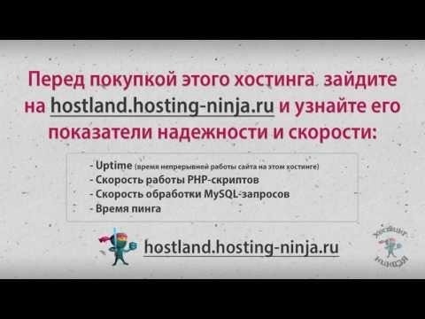 Хостинг hostland.ru. Копируем файлы.