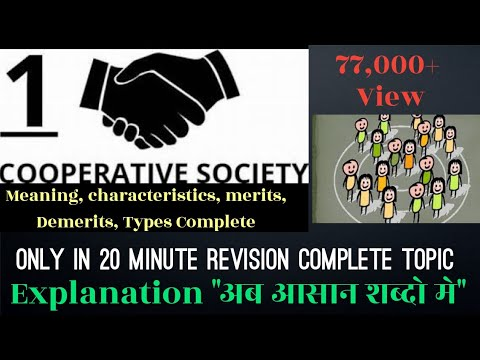 #Chp 1 #Part 4 Complete Lecture on Cooperative society and its feature Merits, Demerits, Types.