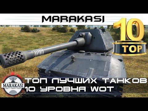 World Of Tanks Топ лучших танков 10 уровня Wot (лучшие тт, ст10 )
