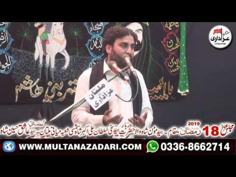 Zakir Zain Abbas Jhandeer I 18 Ramzan 2019 I ImamBargah Syed Momin Shah Shia Miani Multan