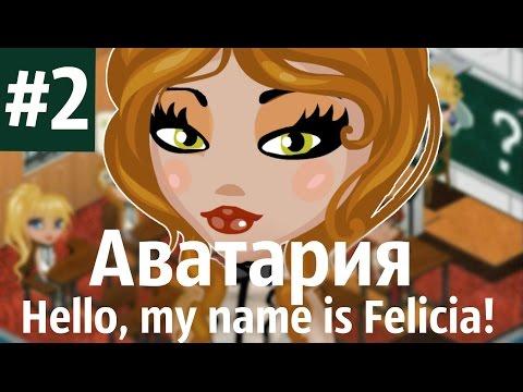 """Аватария /\ """" Hello, my name is Felicia! """" 2 Серия"""