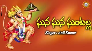 Gana Gana Gantalla Song  || Kondagattu Anjanna Swamy Devotional Folk Songs
