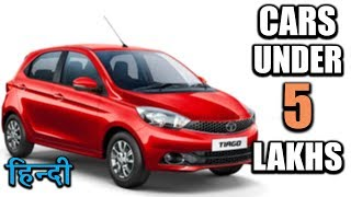 Top 5 Best Cars In India Within 5 Lakhs 2019 (Hindi)