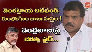YCP Leader Botsa Satyanarayana Fires on Chandrababu | CM Ramesh | Venkatraya Chit Funds