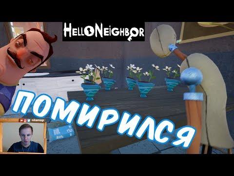 №651: ПРИВЕТ СОСЕД Бета(Hello Neighbor Beta) - ПОМИРИЛСЯ С СЬЮЗИ