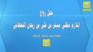 حفل زواج الملازم  مظلي مسفر علي بن ريحان القحطاني ][  تغطية سناب  قحطان الرسمي