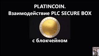 PLATINCOIN. Взаимодействие PLC SECURE BOX с блокчейном. Платинкоин
