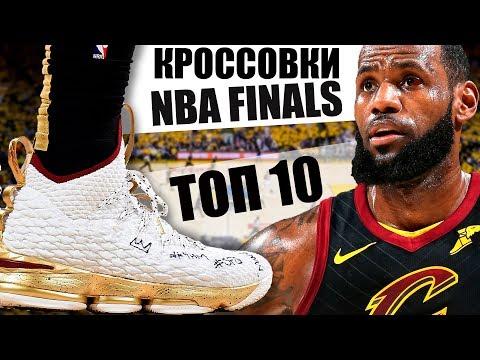 Топ 10 лучшие кроссовки NBA Finals 2018