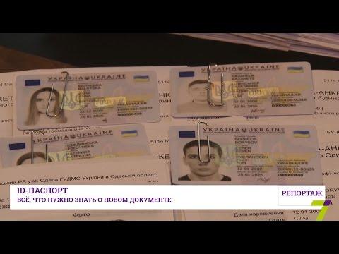 А где в украинском паспорте найти номер и серию документа?