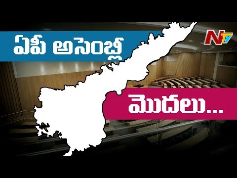 AP Assembly Monsoon Session 2018 To Start From Today | AP Politics | NTV