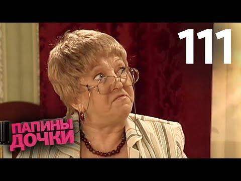 Папины дочки | Сезон 6 | Серия 111