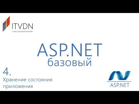 Видео курс ASP.NET Базовый. Урок 4. Базовые элементы управления