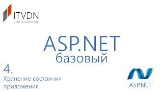 Видео курс asp net базовый урок 4