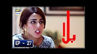 Balaa Episode 27 - 3rd December 2018 - ARY Digital Drama  [Subtitle Eng]