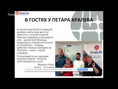 15.10.2018 Вебинар Сергея Королева  OneLife OneCoin Новости