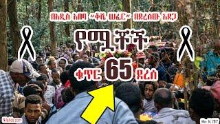 "Ethiopia: በአዲስ አበባ ""ቆሼ ሠፈር"" በደረሰው አደጋ የሟቾች ቁጥር 65 ደረሰ - Addis Ababa 65 people - VOA"