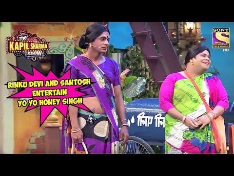 Rinku Devi And Santosh Entertain Yo Yo Honey Singh  - The Kapil Sharma Show thumbnail