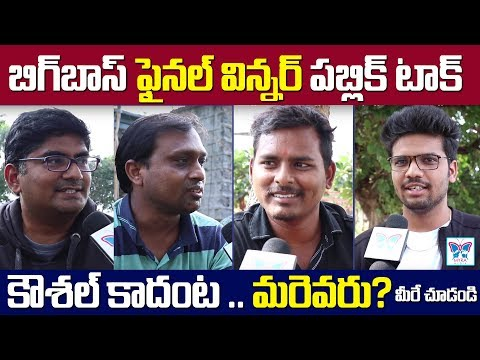 Who Will Be the Bigg Boss 2 Winner? | Public Talk On Telugu Bigg Boss Season 2 | Nani Bigg Boss