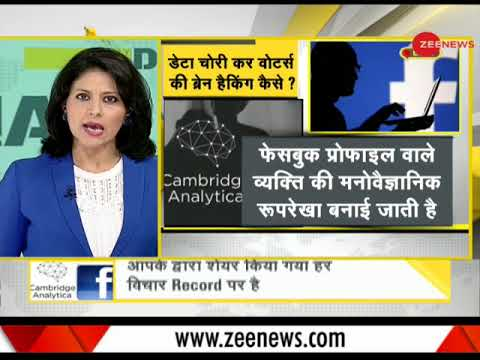 DNA: Facebook Data Scandal; Politics Over What's Being Done With Facebook Data