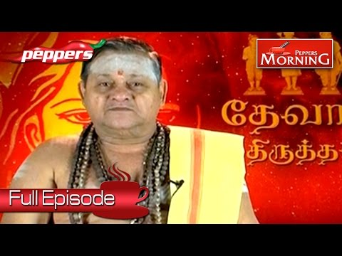 Nayanmars| Specialty of Periyapuranam - 96 |தேவாரத் திருத்தலம்