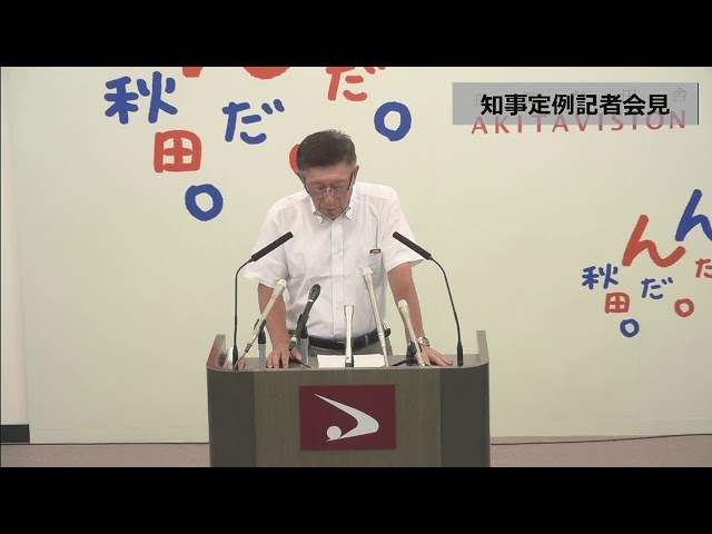 令和元年8月5日「知事記者会見」