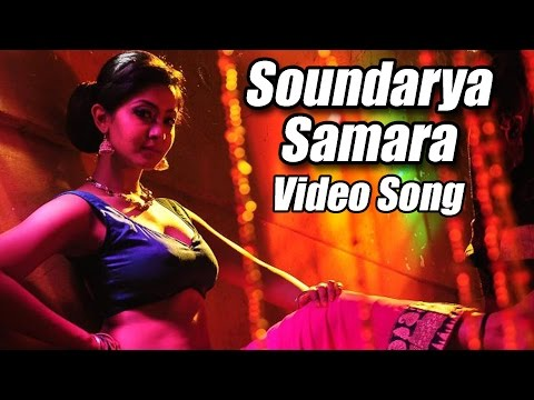 Kaddipudi Songs | Soundarya Samara song Track In HD | ShivajKumar,RadhikaPandit,AindrithaRay