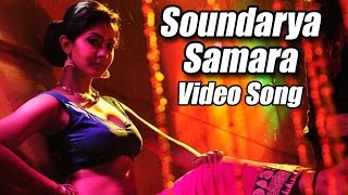 Kaddi Pudi - Soundarya Samara song Track In HD | Kaddipudi kannada movie |ShivajKumar,RadhikaPandit,AindrithaRay