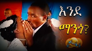 New Ethiopian Funny Videos