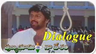 Mohanbabu Super Dialogue In Climax || Punya Bhoomi Naa Desam Telugu Movie || Mohanbabu, Meena