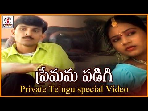 Banjara Full Movie Premama Padigi Sirivalli | Part 1 | Banjara Movie | Lalitha Audios and Videos