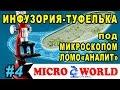 Инфузория туфелька под микроскопом АНАЛИТ MICRO WORLD 4 mp3