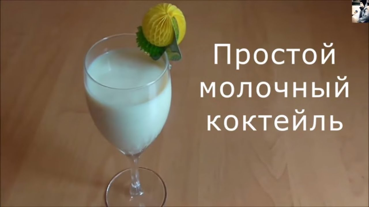 Молочный коктейль рецепт в домашних условиях