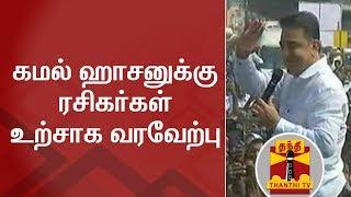 Kamal Haasan receives warm welcome at Paramakudi & Manamadurai | Thanthi Tv
