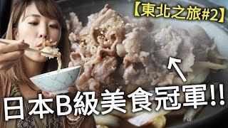 日本最好吃的B級美食牛腩燒真的不是假的~♥【日本東北之旅#2】