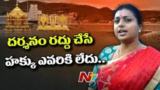 YCP MLA Roja Opposes TTD Decision to Close Dharshan in August  | NTV