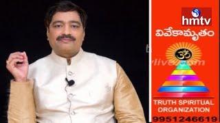 సంకల్పశక్తి - Thought Power #28 | Vivekaamrutham | 24-05-2018 | hmtv