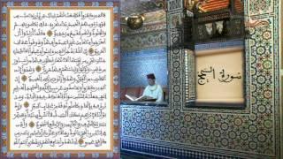 سورة الحج  برواية ورش عن نافع القارئ الشيخ عبد الكريم الدغوش