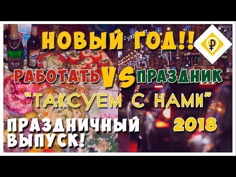 РАБОТАТЬ ЛИ В НОВЫЙ ГОД?! МОЕ МНЕНИЕ И МНЕНИЕ КОЛЛЕГИ. город Москва 2018