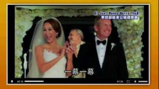 CoCo Lee 李玟世紀婚禮After Party巨星Alicia Keys等獻唱