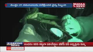 నిఫా వైరస్ కి సంబంధించి కీలక ప్రకటన... | MAHAA NEWS