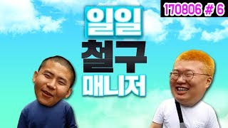 상상초월  [극한직업] - 철구 일일매니저가 되다!ㅋㅋㅋ (17.08.06  #6) 철구&봉준