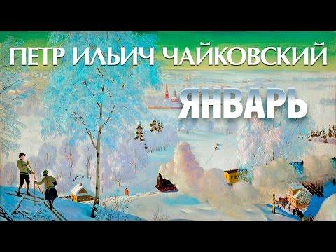 Чайковский - Времена года - Январь  / Tchaikovsky - the seasons January(Lyrics Video)