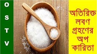অতিরিক্ত লবণ গ্রহণের অপকারিতা | Lifestyle | Bangla health tips | bangla news today | OS TV