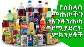 Ethiopia፡ የለስላሳ መጠጦችን እንዳንጠጣ የሚያደርጉ አስገራሚ ምክንያቶች
