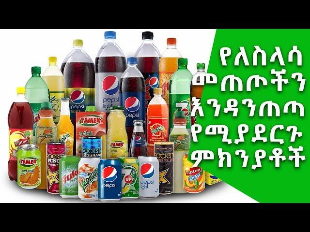 Top Reasons to Avoid Soda