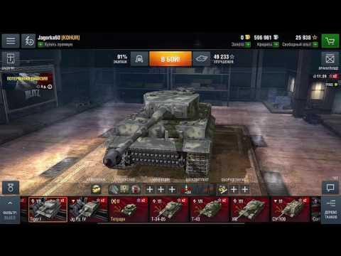 Как в world of tanks быстро заработать деньги видео